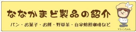 ななかまど製品の紹介・パン、お菓子、餅、珈琲、野草茶
